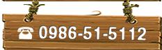 0986-51-5112